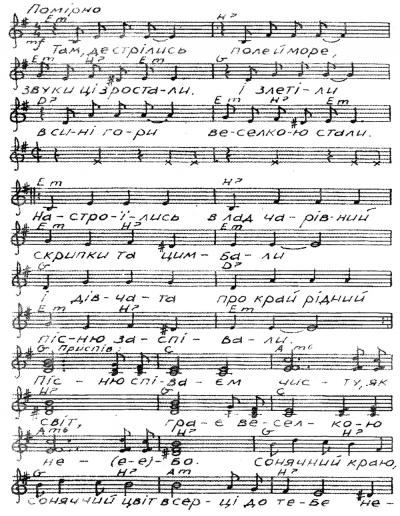 Нотна Партитура для пiснi Пісню співаєм