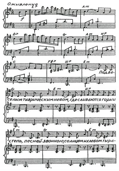 Нотна Партитура для пiснi Симферопольский вальс